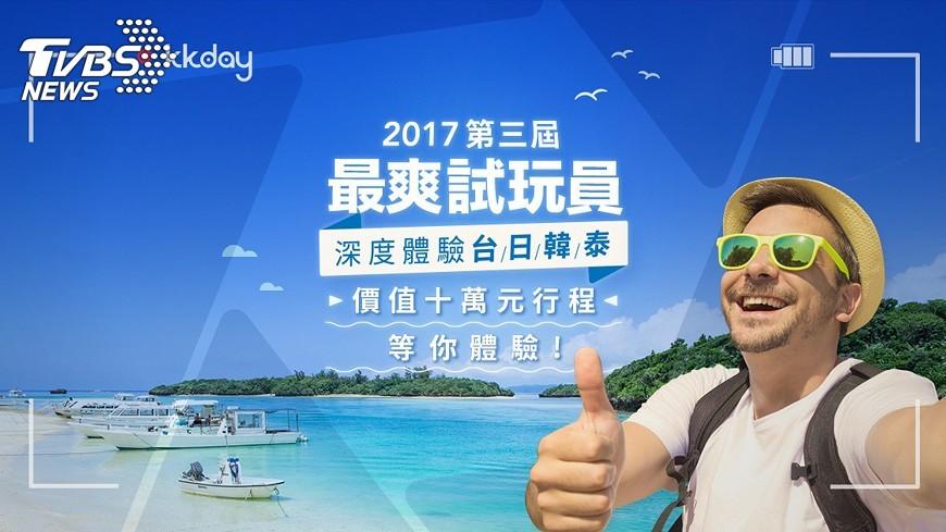 圖/中央社 旅遊網站徵最爽試玩員! 免費玩10萬行程