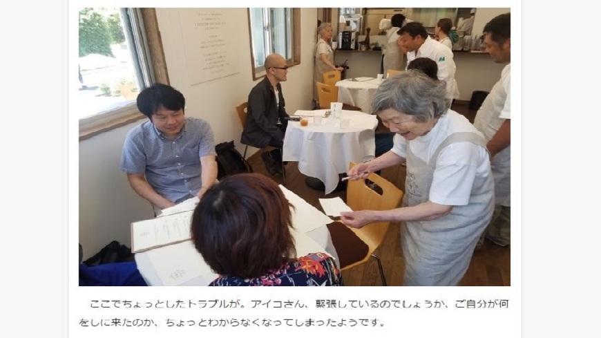 日本這間「會上錯菜的餐廳」,店員是6名罹患失智症的老奶奶。(圖/翻攝自日本雅虎新聞) 超暖心!日本「會上錯菜的餐廳」 店員全是失智症奶奶