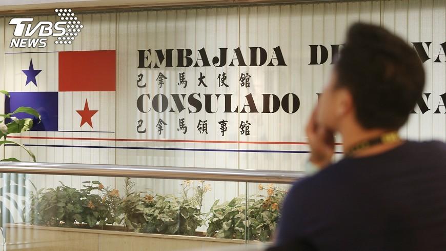 圖/中央社 巴拿馬斷交衝擊兩岸 美學者籲北京展彈性