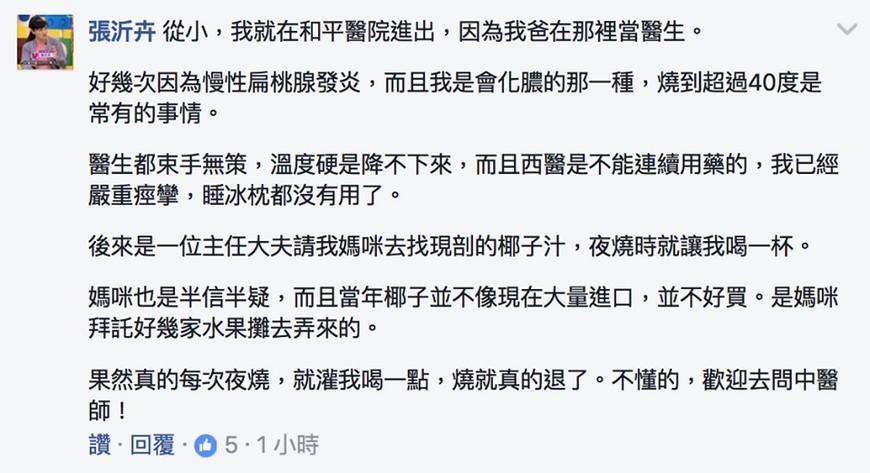 圖/翻攝自盾牌牙醫史書華臉書 發燒喝椰子水退燒成話題 女醫師:若誤用腸胃機能受影響
