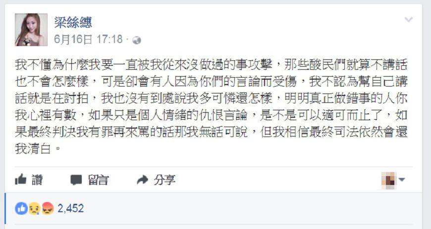 梁思惠直播後引來爭議,日前曾在臉書上吐露心聲。圖/梁女臉書