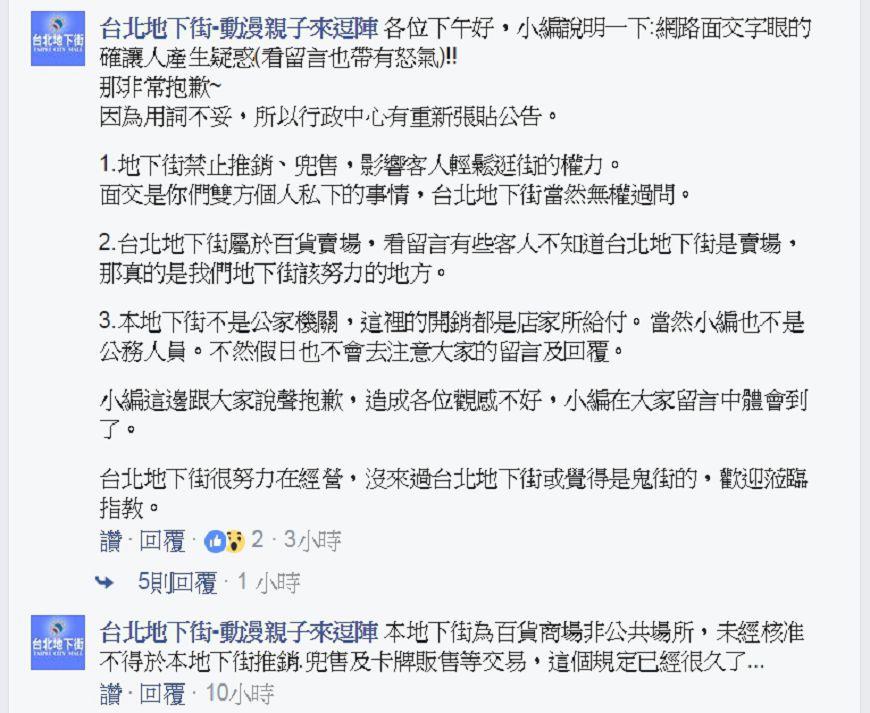 圖/台北地下街官方臉書