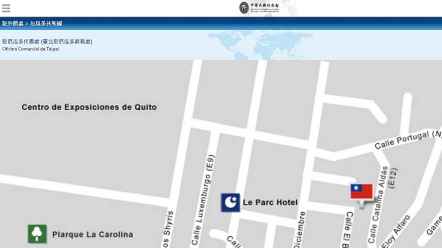 駐厄瓜多代表處更名 中華民國改台北