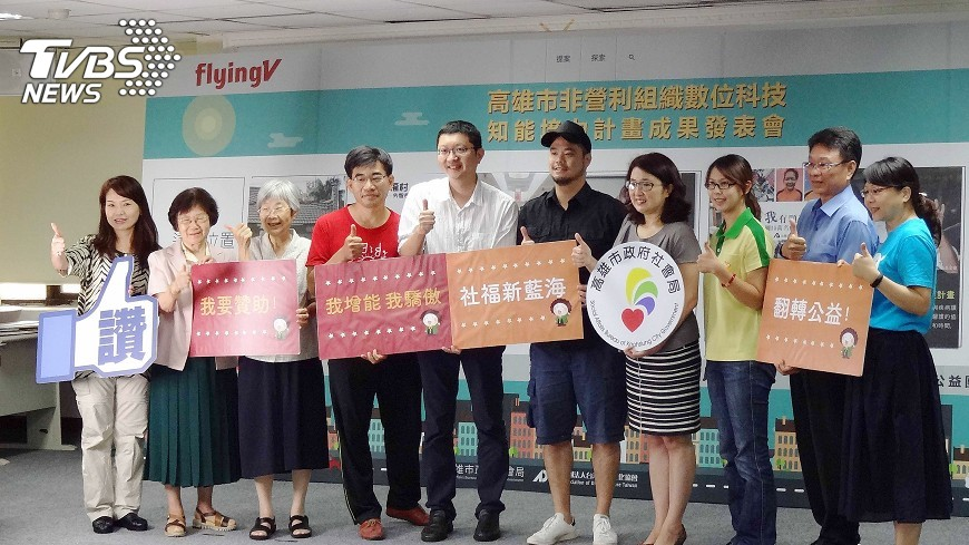 圖/中央社 翻轉公益 助非營利組織增數位能量
