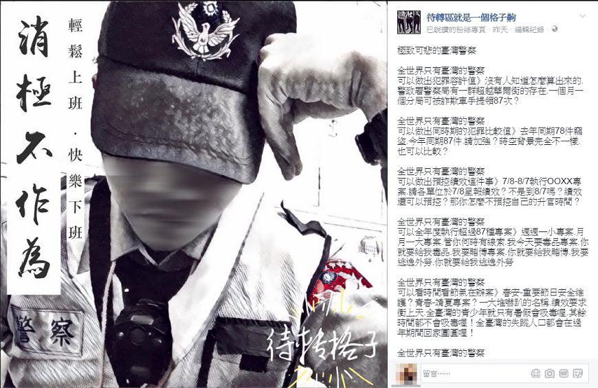 圖/取自待轉區就是一個格子齁臉書 只有台灣警察要做這些事!警怒推「消極運動」抗議