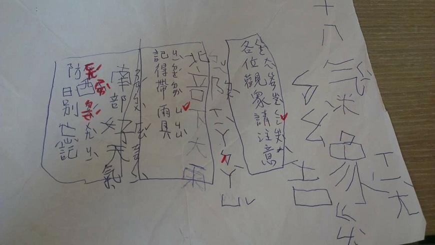 阿嬤陪孫女寫作業,沒想到注音符號洩漏了自己的「台灣國語」。(圖/翻攝自爆料公社) 阿嬤陪孫女寫注音「防曬別忘記」 台灣國語露餡啦…
