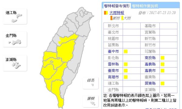 圖/中央氣象局 記得帶雨具! 8縣市發布大雨特報