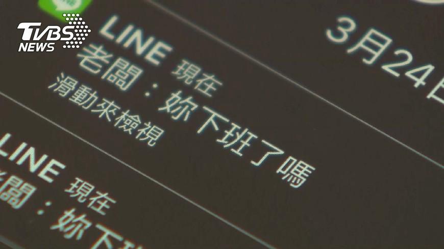 圖/TVBS資料畫面 員工下班未回Line 老闆要求罰抄心經
