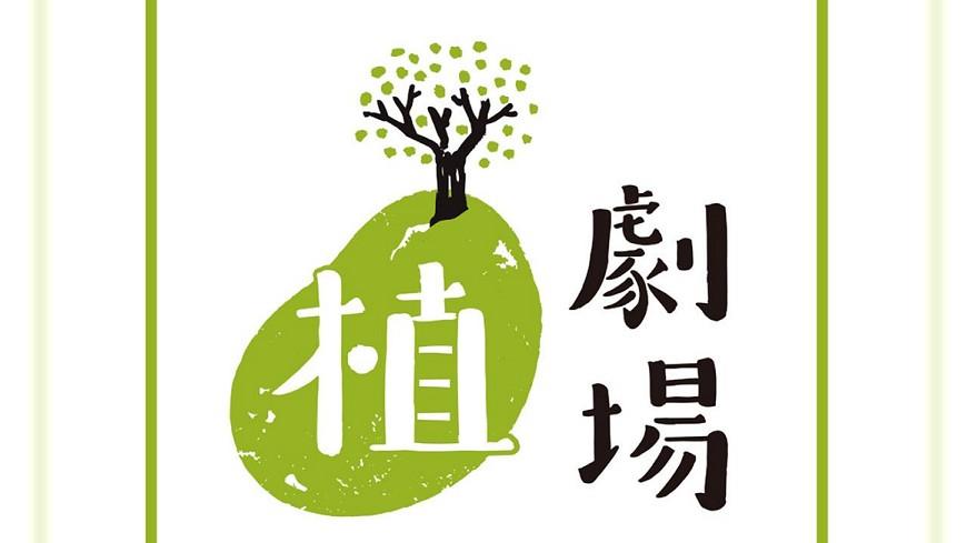 圖/植劇場 臉書 植劇場登Netflix平台 台灣戲劇進軍全球