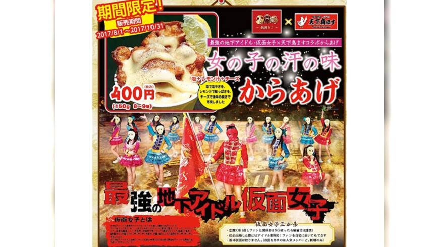 日本連鎖炸雞店推出限定搞怪口味「女子汗味炸雞」。圖/天下鳥ます 官網 女子汗味炸雞! 是什麼樣的味道啊?