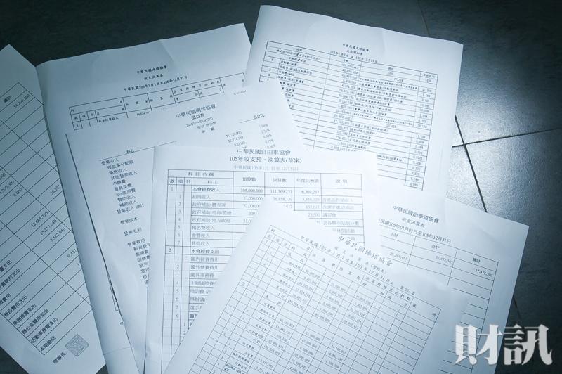 圖/財訊 【財訊】一張A4紙報銷1.8億 理事長們不敢說的秘密
