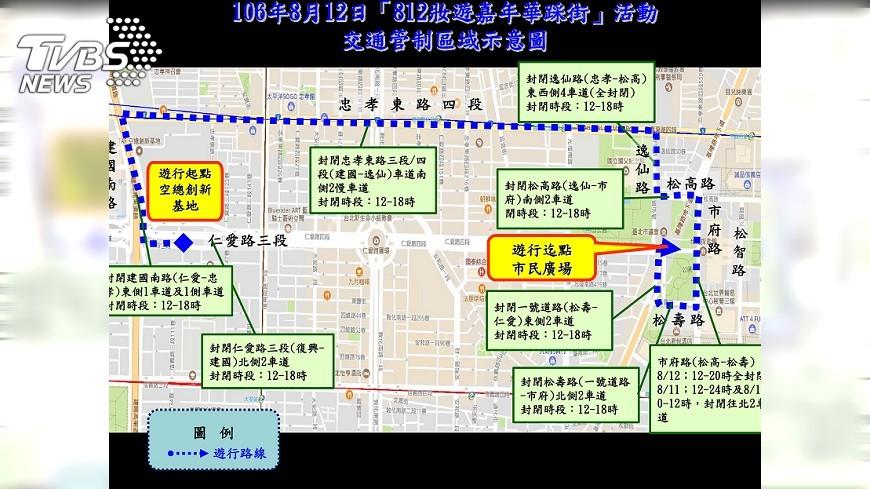 圖/中央社 迎接世大運 警公布妝遊嘉年華管制路線