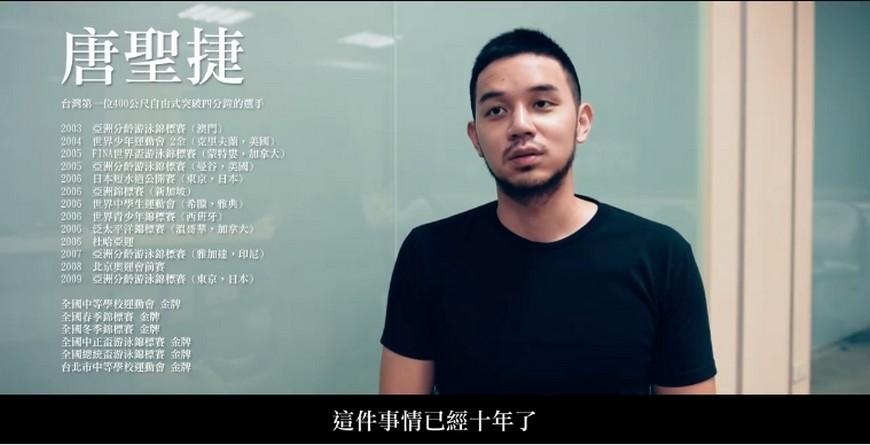 圖/翻攝自Fair Game!TAIWAN!體育改革聯會臉書 泳協十年前烏龍疏失 害泳將被貼禁藥標籤斷送奧運夢