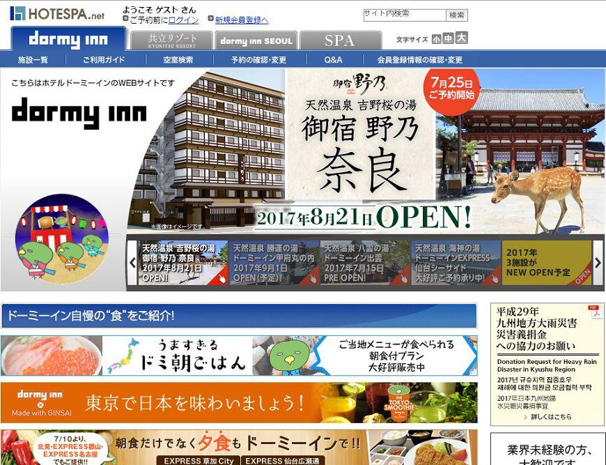 圖/Dormy Inn官網 無料早餐、澡堂大加分!盤點15家日本人氣連鎖飯店