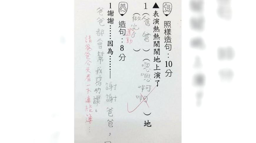 小朋友在國語作業的照樣造句,意外洩漏了爸爸的秘密。(圖/翻攝自爆料公社臉書粉絲團) 嗯嗯啊啊地做完了…孩子照樣造句 出賣爸爸的秘密