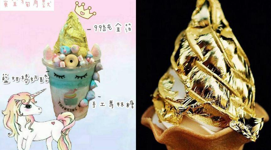 翻攝自/Thinking Bar 思考吧、皇后淇淋 Queen Cream臉書 浮誇系冰品正夯!「彩色」繽紛PK霸氣「金箔」