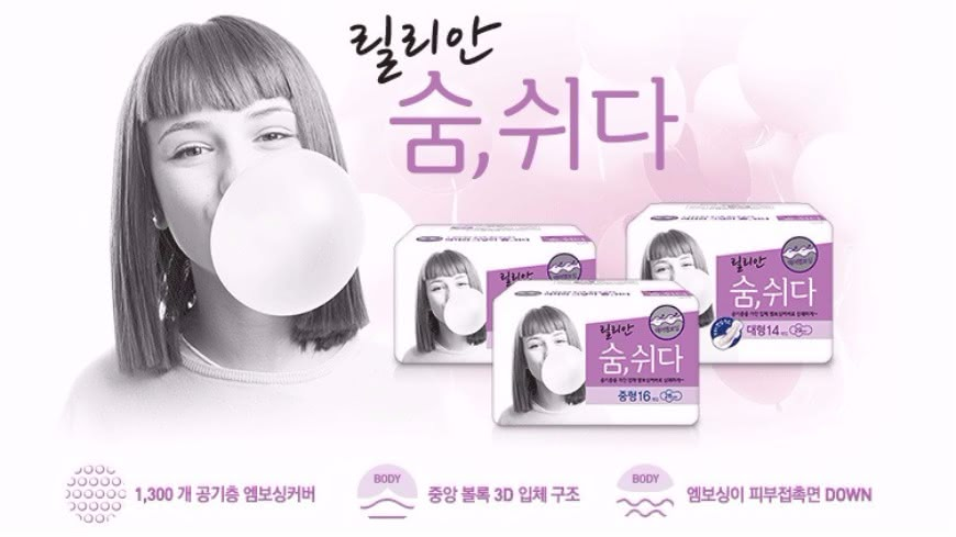 圖/擷取自官網 台灣也有賣! 韓衛生棉品牌遭指用後「經期大亂」