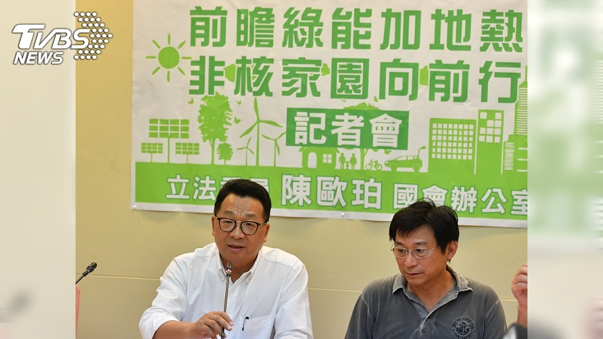 圖/中央社 陳歐珀:地熱發電 應納前瞻計畫