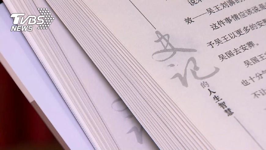 圖/TVBS 高中國文課綱 向陽疾呼調降文言文比例