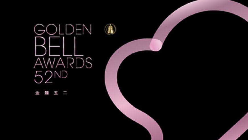 第52屆金鐘獎 完整得獎名單看這裡