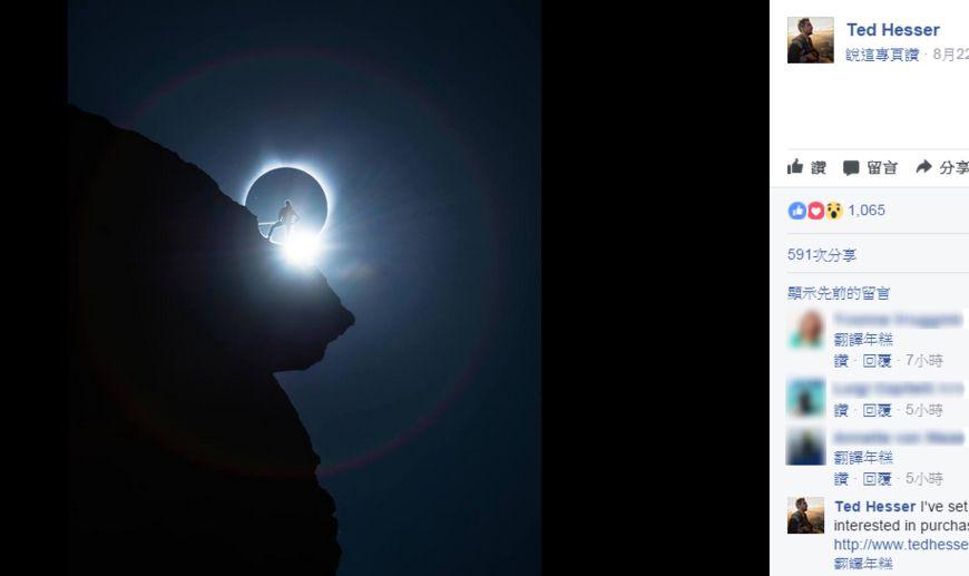 美得令人驚呼!攝影師花4天構圖 拍下日全食奇景