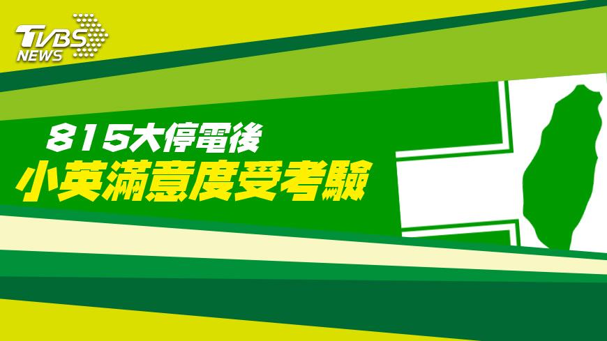 圖/TVBS 民調/總統滿意度好不容易回溫 大停電後又下滑