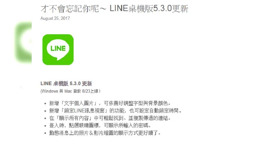 圖/結圖自 LINE BLOG LINE桌機版更新5大功能 快速鍵鎖視窗必學