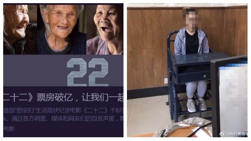 圖/擷取自微博 無良!慰安婦遭後製成表情包 業者遭處停機2月