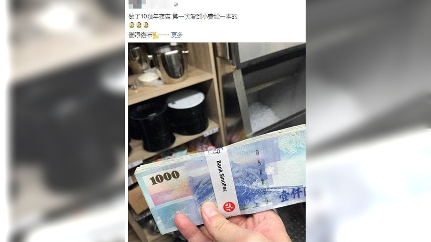 信義區知名夜店「Pong Taipei」的店長在臉書發文,提到店內200萬現金滿天飛。(圖/翻攝自臉書) 土豪在北市夜店豪擲200萬任人撿 今天還會有…
