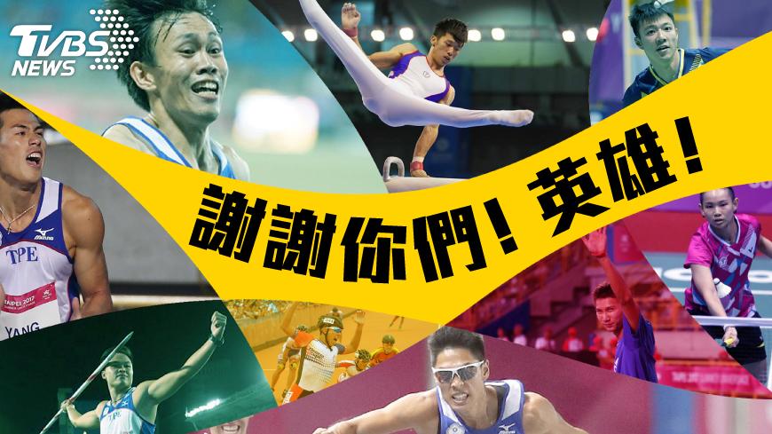 圖/TVBS 好棒!世大運落幕 近8成民眾「很滿意」