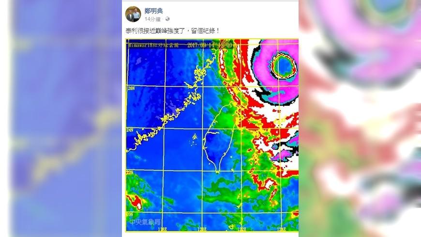 圖/取自鄭明典臉書