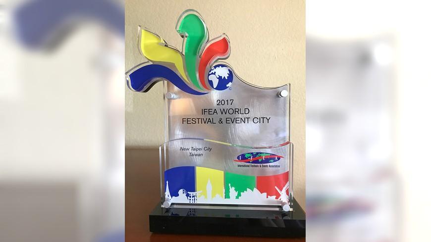 圖/中央社 全台首次 新北市榮獲全球節慶活動城市大獎