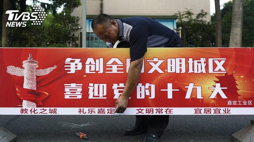 圖/達志影像美聯社 近19大 港媒:中共禁提前宣傳習思想