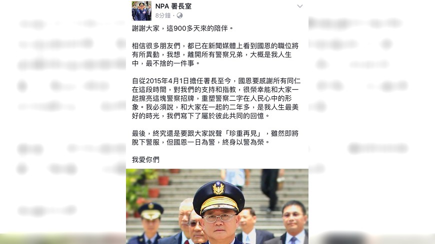 圖/取自NPA署長室臉書