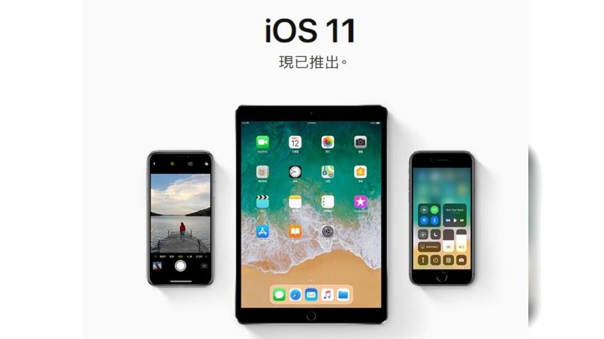 圖/翻攝自蘋果官網 iOS 11更新崩潰 i6用戶哀號「反應慢半拍」