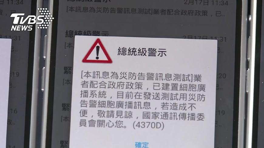 圖/TVBS 總統臉書問「收到災防簡訊嗎」  臉友回應兩極