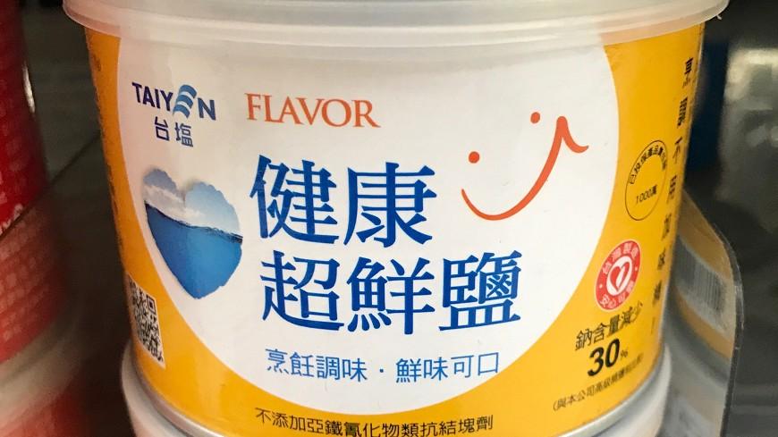 圖/中央社 鹽含鉀-40免驚 吃10克相當3根香蕉