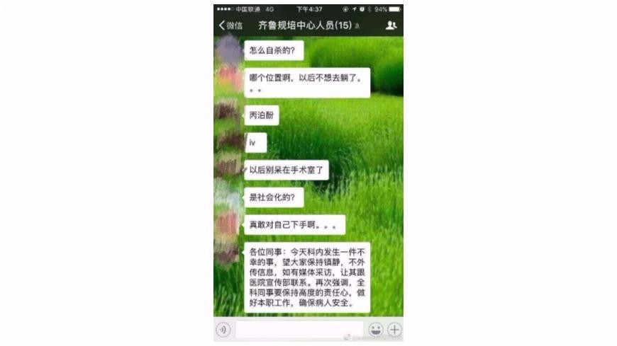 圖/取自大陸微博