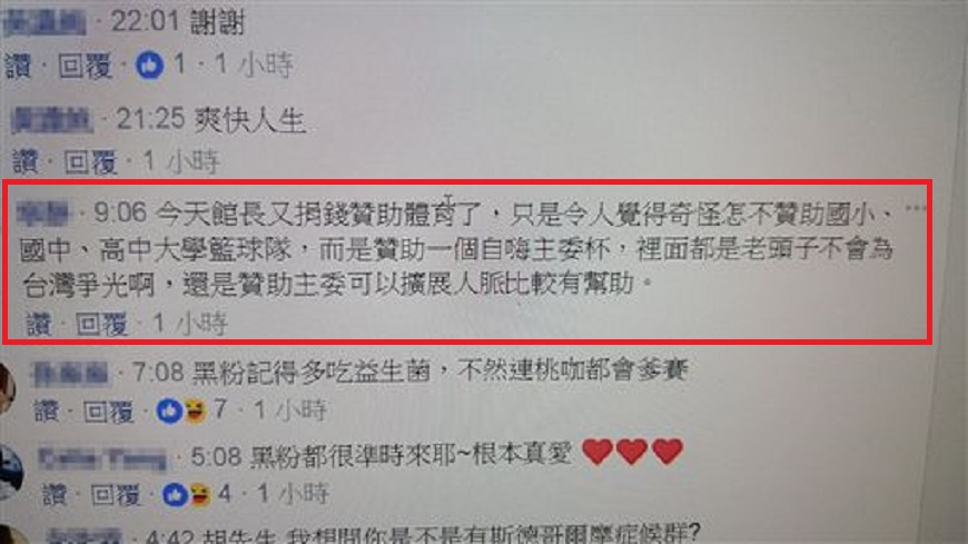 ▲網友質疑館長贊助蘆洲主委杯。(圖/取自飆捍臉書)