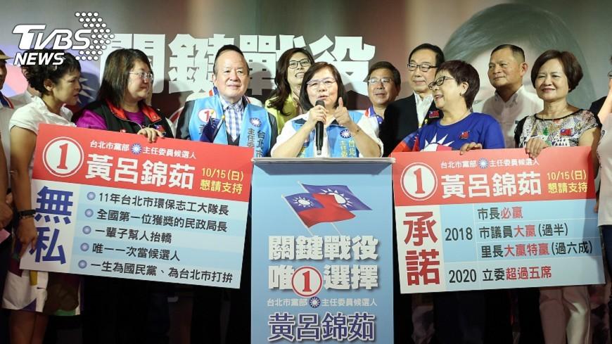 圖/中央社 黃呂錦茹選國民黨北市主委 馬英九站台
