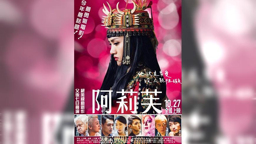 《阿莉芙》入圍金馬 片名取自排灣族王子之名