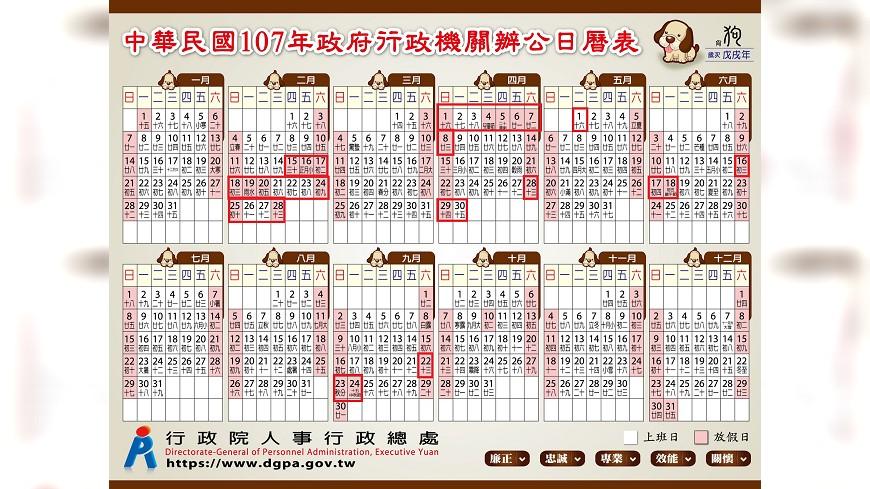 圖/行政院人事行政總處 休假準備!這樣請2月爽放14天 2018請假攻略看這