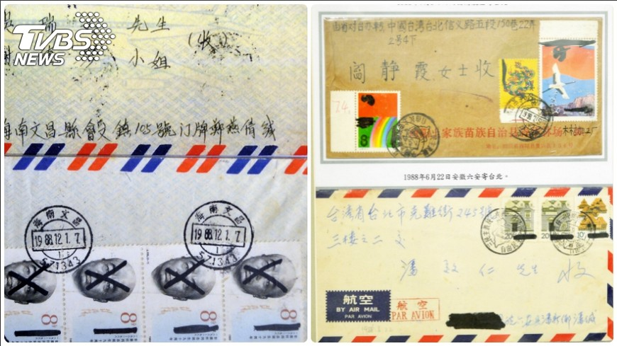 圖/中央社 兩岸郵件往來 曾經歷雙封包裝國名塗銷