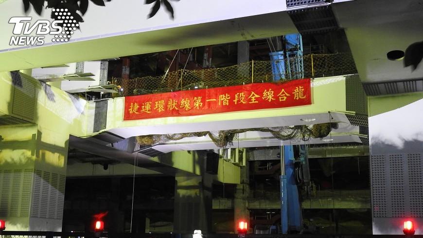 圖/中央社 捷運環狀線第一階段工程 全線合龍