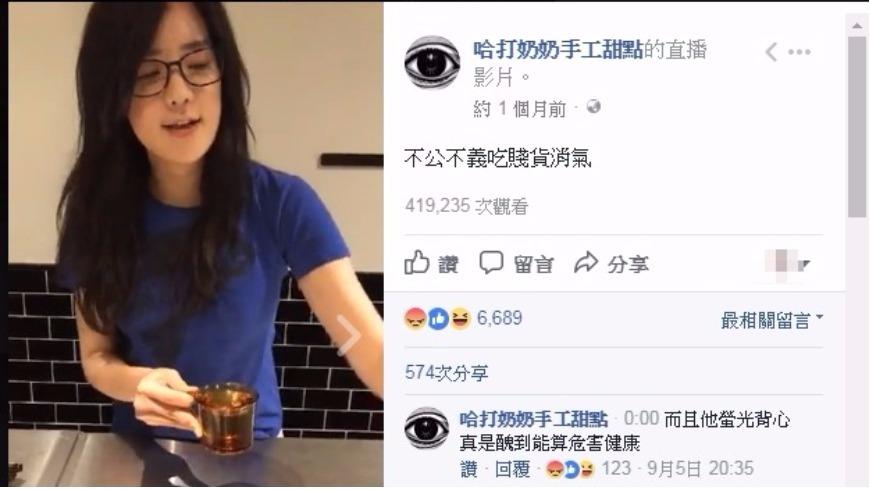 圖/擷取自哈打奶奶手工甜點臉書、TVBS資料畫面 哈打奶奶不認錯!北捷副站長:成熟的人會自我反省
