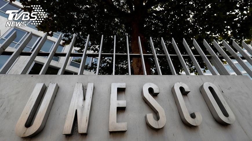 圖/達志影像路透社 美再退出UNESCO 國務院:非輕率決定