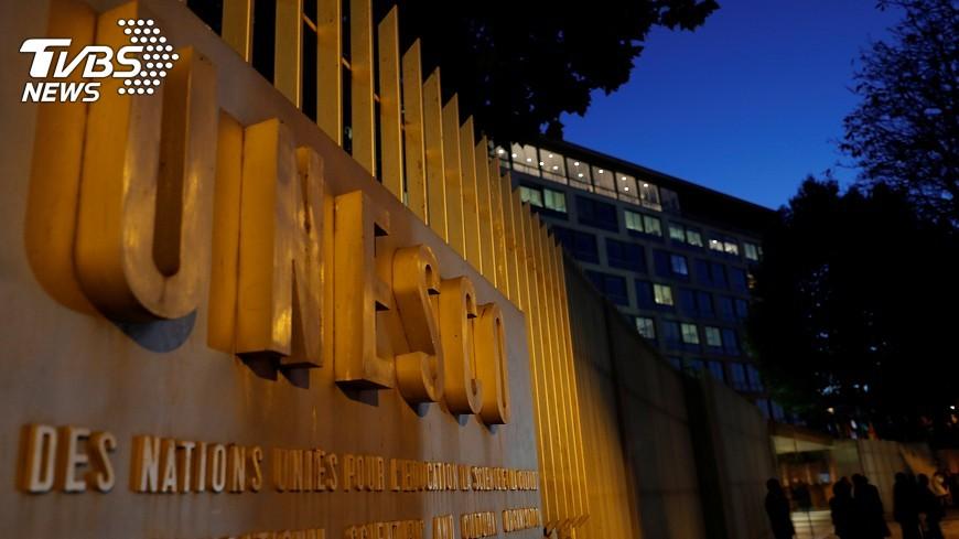 圖/達志影像路透社 聯合國教科文組織 政治財務雙挑戰