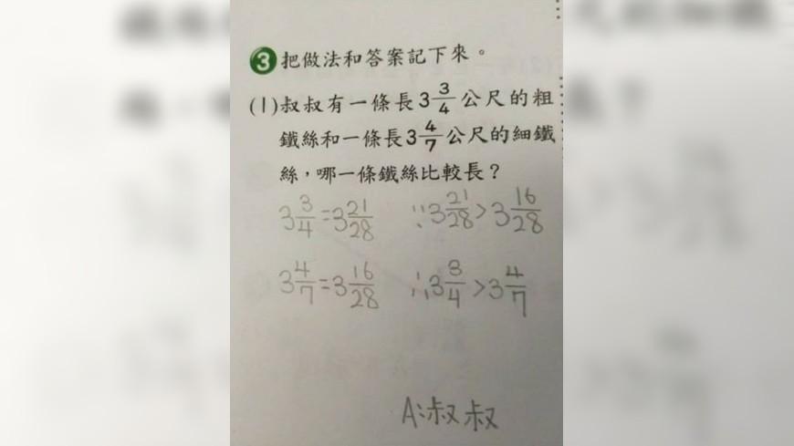 學生明明已經把哪條鐵絲比較長算出來,但寫出來的答案卻讓大家笑翻了。(圖/翻攝自PTT) 算「哪條鐵絲長」?小學生算出來 答案卻寫這樣讓人想歪