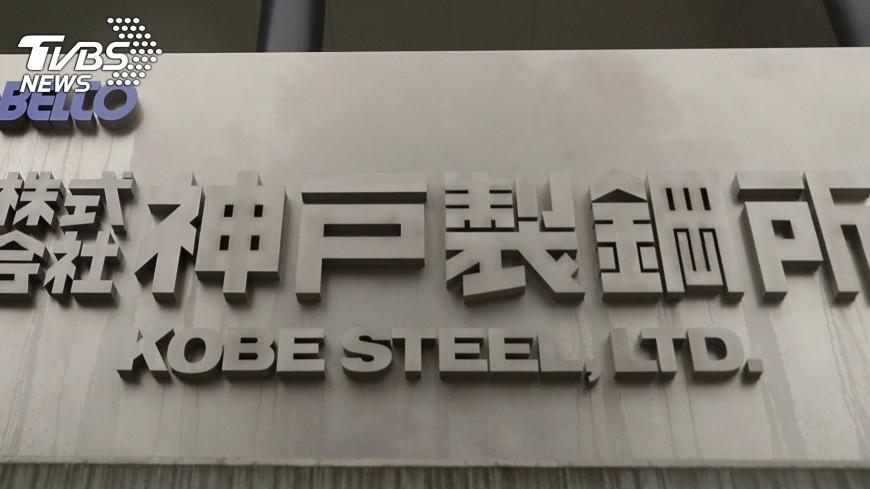 圖/達志影像美聯社 神戶製鋼造假恐逾10年 擬出售資產求現