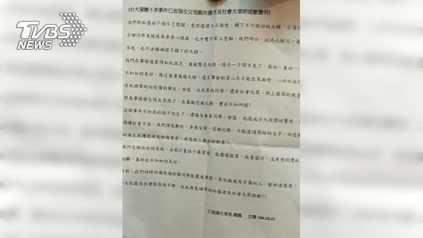 圖/TVBS 「那傻孩子過不了情關」兇嫌張男父母道歉聲明